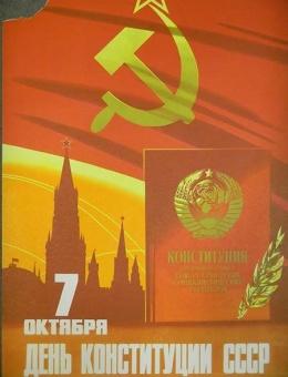 «7 октября день конституции СССР» художник В.Викторов 90х60 тираж 250 000 «Плакат» 1978