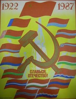 «Славься отечество!» худоники Л.Бельский и В. Потапов 55х44 Москва 1987
