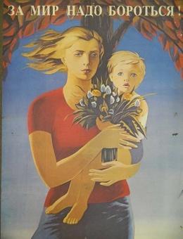 «За мир надо бороться !» неизвестный художник. 110х70 Москва 1986