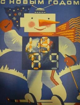 «С Новым Годом!» художник О.Зайкова 55х43 тираж 300 000 Москва 1989
