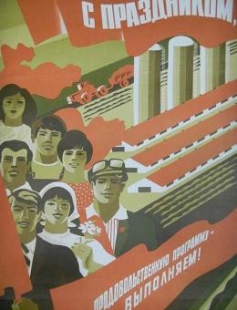 «С праздником! Продовольственную программу выполним!» 90х60 худ.В.Горланов и Е.Солодовникова «Плакат»1984