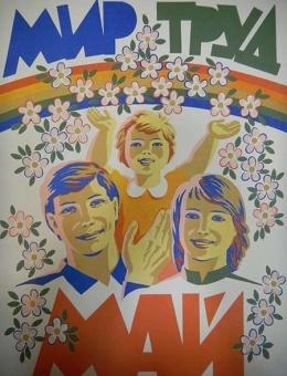 «Мир, труд, май» художник Б.Пармеев 55х43 тираж 300 000 Москва1985