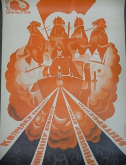 «Колчаку, Деникину, Корнилову , интервентам…» художник Э.Арцрунян 60х90 тираж 32 000 Москва 1969
