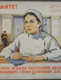 «ПОМНИТЕ!» художник Г.Васецкий 60х90 тираж 4600 «ДЕРЖМЕДВИДАВ» 1959