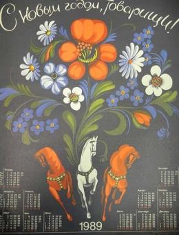 «С Новым Годом, Товарищи!» художник В. Чумаков 55х43 Москва 1988 год