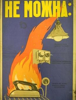 «Не можна!» художник А.Розенберг 60х40 тираж 50 000  Киев 1963