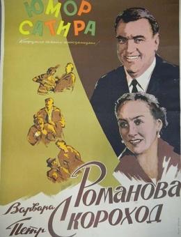 «Варвара Романова и Петр Скороход» Афиша. художники Назаров и Федоренко 90х60 тираж 3000 Киев 1959