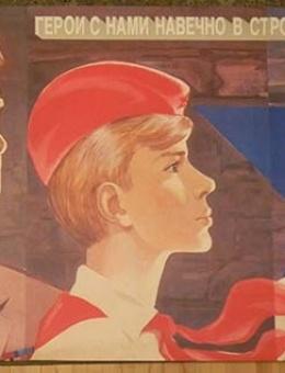 «Герои с нами навечно в строю» художник Ю.Царев триптих 100х210 тираж 30 000 «Плакат» 1987