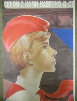 «Герои с нами навечно в строю» художник Ю.Царев 100х70  (2)