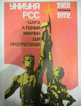 «СССР страна мира, труда, прогрес» художник И.Кырму 54х40 1971