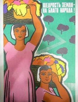 «Щедрость земли — на благо народа» художник  О.Каралян 54х40 1972