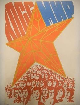 «КПСС мир» художник Р.Сурьянинов 100х70 тираж 100 000 «Плакат» 1982