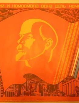 «У партии и комсомола одна цель — коммунизм» художник В.Фетляев 100х70 тираж 110 000 «Плакат» 1978