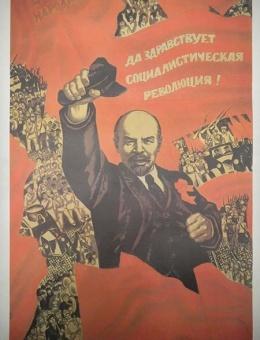 «Да здравствует социалистическая революция!» художник В. Каленский 100х70 тираж 145 000 Москва 1986