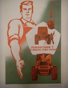 «Ремонтник! От тебя зависть успех хлебороба» художник М.Гринберг 90х60 тираж 65 000 Москва 1977