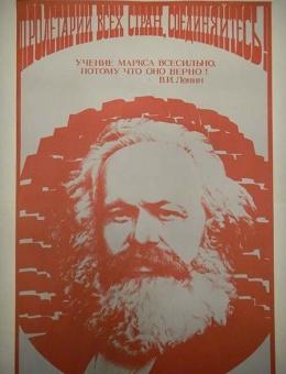 «Пролетарии всех стран, соеденяйтесь!» художник М.Гетман 108х70 тираж 110 000 «Плакат» 1977