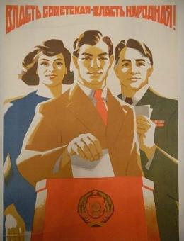 «Власть советская — власть народная!» художник К.Тереньтьев 90х60 тираж 78 000 Киев Политиздат 1979