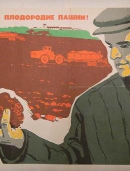 «Умножай плодородие пашни!» художник В.Сурьянинов 57х85 тираж 40 000 «Плакат» 1976