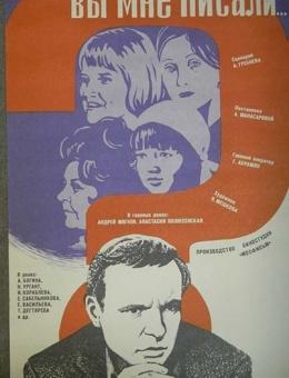 «Вы мне писали» художник Б.Тедерс 43х66 тираж 180 000 «Рекламфильм» Москва 1976г..