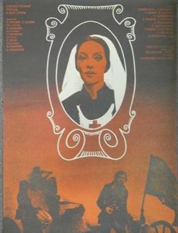 «Юлия Вревская» Афиша художник И. Вольнова 67х42 тираж 175 000 «Рекламфильм» Москва 1978г…