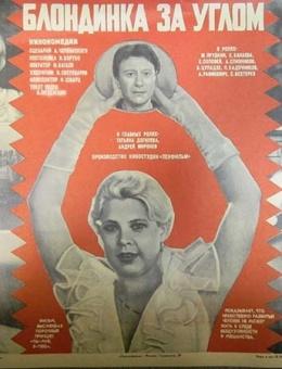 «Блондинка за углом» Афиша художник В.Рукавишников 40х60 тираж 45 000 «Рекламфильм» Москва 1984г…