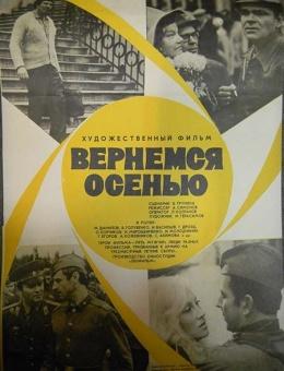 «Вернемся осенью»Афиша художник В. Россоха 60х40 тираж 45 000 «Рекламфильм» Москва 1984г…