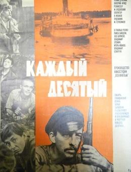 «Каждый десятый» Афиша художник Н.Челищева 60х40 тираж 45 000 «Рекламфильм» Москва 1984г…