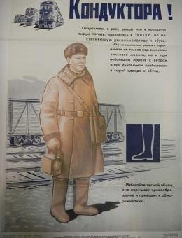 «Кондуктора!…» художник А.Сонин 63х45 тираж 5 000 Москва Трансжелдориздат 1961г