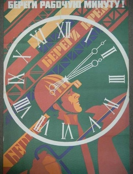 «Береги рабочую минуту!» худ. М.Лукьянов и А.Арсеньев 90х60 «Плакат» 1979г.