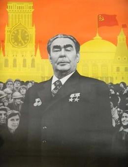 «Брежнев» 100х70 (часть диптиха) «Плакат» Москва 1976 год