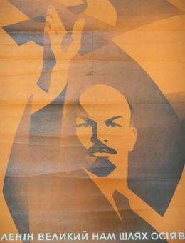«Ленин великий нам путь озарил!» худ. Е.Саренко 90х60 тираж 47 000 Киев 1972г.