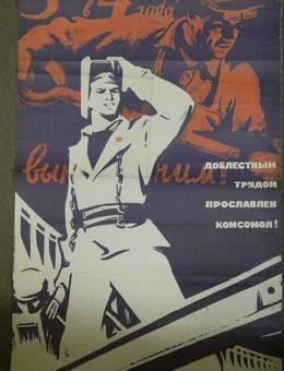 «Доблестным трудом прославлен комсомол!»худ. Э.Арцрунян и В.Сачков 90х60 тираж 50 000 Москва 1967г.
