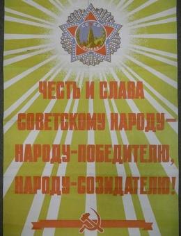 «Честь и слава советскому народу — народу победителю, народу созидателю!» худ.К.Мистакиди 90х60 «Плакат»1976г