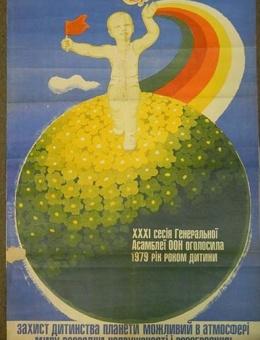 «1979 г — год ребенка. ООН » худ М.Фомичева 90х60 Киев «Молодь» 1978 год