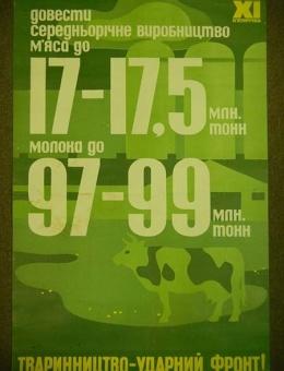 «Тваринництво — ударный фронт!» худ. К.Кудряшова 70х50 тираж 25 000 Киев 1981