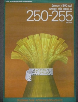 «Сбор зерна 250-255 млн тонн » худ Ю.Воевода и Л.Доценко 90х60 тираж 18 000 Киев 1985
