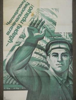 «Четвертому определяющему ударный труд!» художник О. Терентьев 90х60 тираж 35 000 Киев 1974