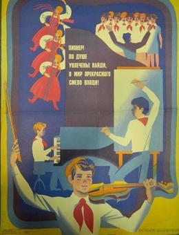 «Пионер! По душе увлеченье найди…!» художник А Ваганов 70х50 тираж 100 000 «Плакат» 1984г