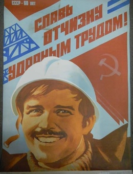 «Славь отчизну ударным трудом!» художник Н.Байраков 70х50 тираж 100 000 «Плакат» 1980г