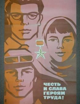«Честь и слава героям труда!» художник В.Сачков 92х62 тираж 75 000 Москва 1973 год