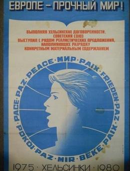 «Европе-прочный мир!» художник М.Гетман 100х70 тираж 140 000 Москва 1979 г.