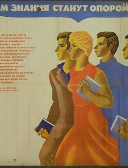 «Нам знания станут опорой в труде» художник Ю.Тупицын 66х90 тираж 100 000 «Плакат» 1976г