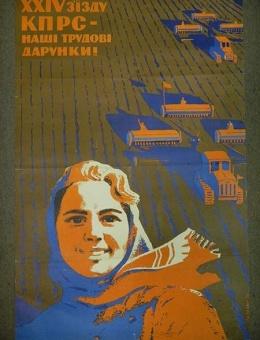 «ХХIV съезду КПРС наши трудовые подарки!» художник Иван Дзюбан 102х62 тираж 30 000Киев 1969