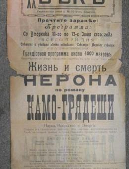 Афиша двухсторонняя (1) «Жизнь и смерть Нерона» по Камо-Грядеши 54х18 дореволюционная.