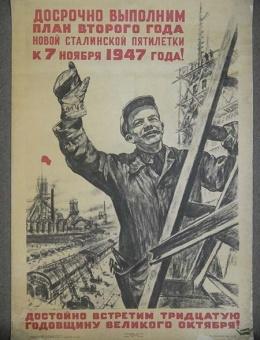 «Досрочно выполним план второго года новой сталинской пятилетки…» художник П.Кривоногов 85х60 ИЗОГИЗ 1947г
