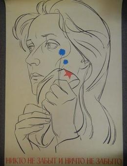 «Никто не забыт и ничто не забыто» художник Ю.Царев 100х70 Москва 1984г