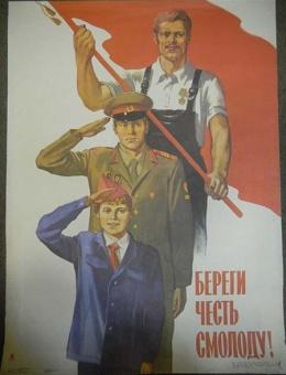 «Береги честь смолоду!» художник М.Хозановский 66х49 тираж 100 000 Москва 1979г