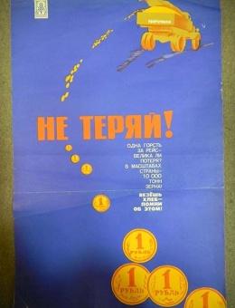 «Не теряй! » художник Б.Решетников 67х47 Москва 1980г.