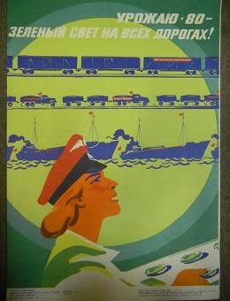 «Урожаю 80 зеленый свет на всех дорогах !»худ. Б.Решетников 46х33 тираж 60 000 «Плакат» 1980год