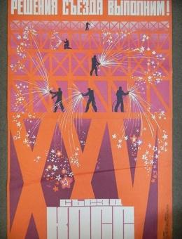 «Решения съезда выполним! » художник В.Костюшин 80х52 «Плакат» 1980г